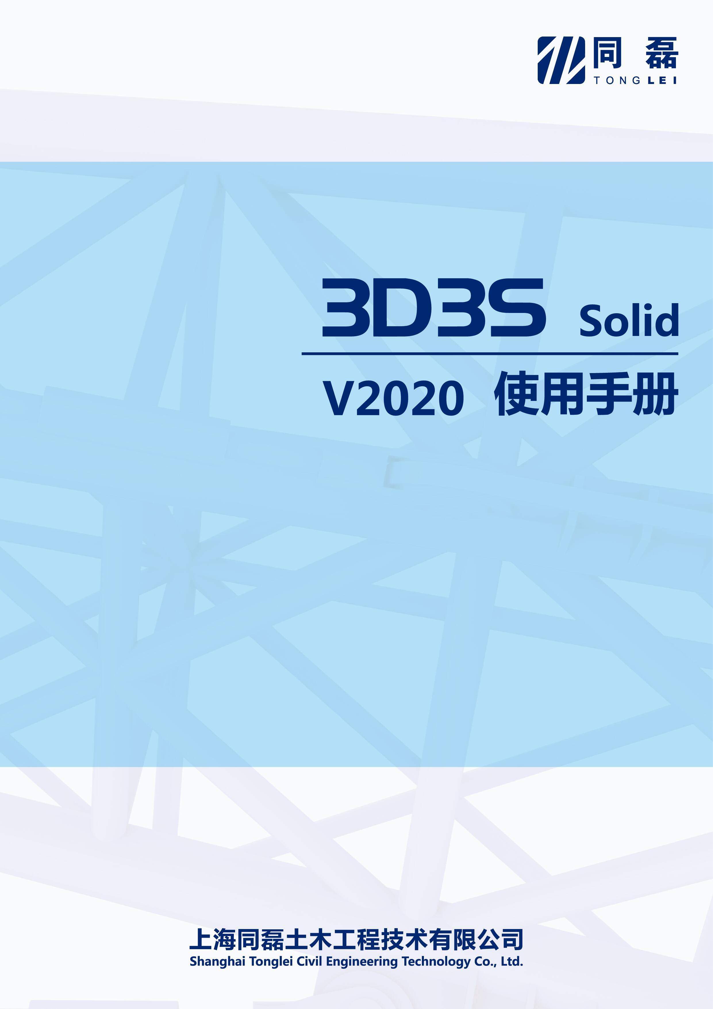 version_2020_solid